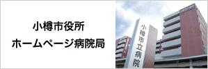 小樽市役所ホームページ病院局