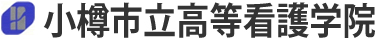 小樽市立高等看護学院