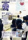 病院広報誌 絆7号