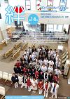 病院広報誌 絆14号