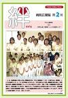 病院広報誌 絆2号
