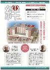 病院広報誌 絆4号