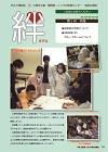 病院広報誌 絆5号