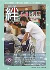病院広報誌 絆8号