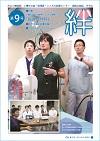 病院広報誌 絆9号
