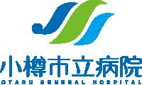 小樽市立病院