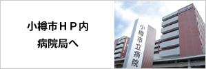 小樽市HP内病院局へ